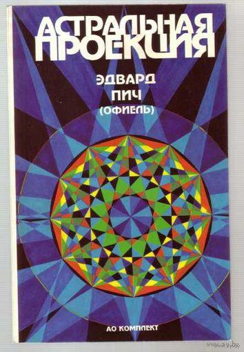 Пич Эдвард ( Офиель).  Астральная проекция. 1993г.