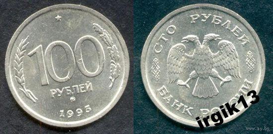 100 рублей 1993 года ММД