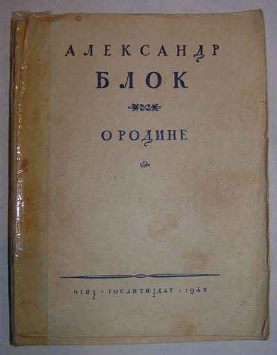 """Книга """"О Родине"""" А. Блок, 1945 год И40"""