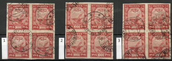 Стандартный выпуск РСФСР 1921 год 1 марка в квартблоке (см. описание)