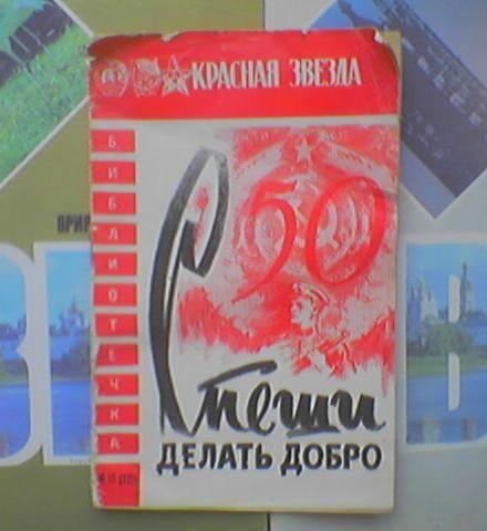 """""""Спеши делать добро"""" Библиотечка No17 (221). Издательство газеты """"Красная звезда"""", 1967."""
