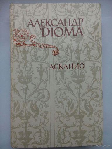 Аксанио. Александр Дюма. Москва 1982