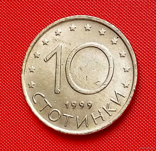 41-26 Болгария, 10 стотинок 1999 г.