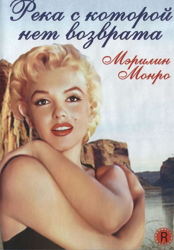 Река, с которой нет возврата / River Of No Return ( DVD5)(Мэрилин Монро,Роберт Митчем)
