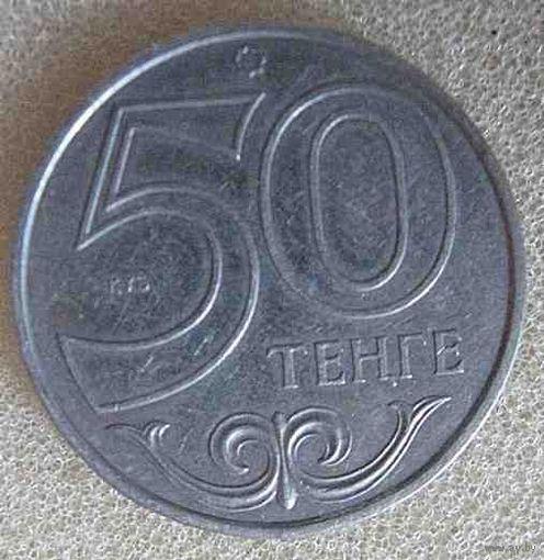 50 тенге 2000 г.