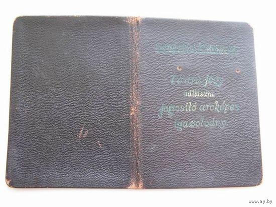 Паспорт внутренний Венгрия  1942г. (удостовер. личности)