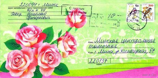 """2006. Конверт, прошедший почту """"Цветы: розы"""""""
