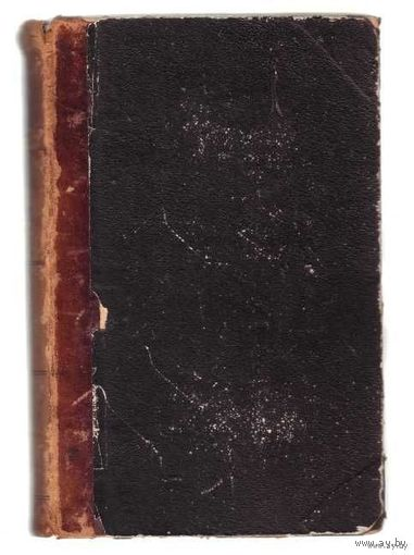Сочинения В. Белинского. Часть 3. 1859г. Первое издание!
