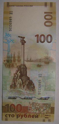 100 рублей Крым СК