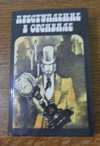 Преступление в Орсивале  Французский классический детектив Сборник