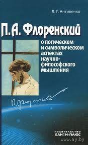 П. А. Флоренский о логическом и символическом аспектах научно-философского мышления