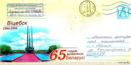 """2009. Конверт, прошедший почту """"65-годдзе вызвалення Беларусi, Вiцебск"""""""