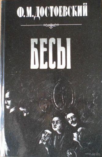 Ф. М. Достоевский. Бесы