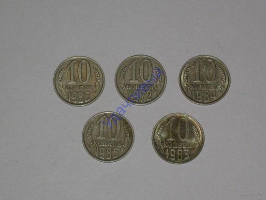 10 коп. СССР(5шт.)