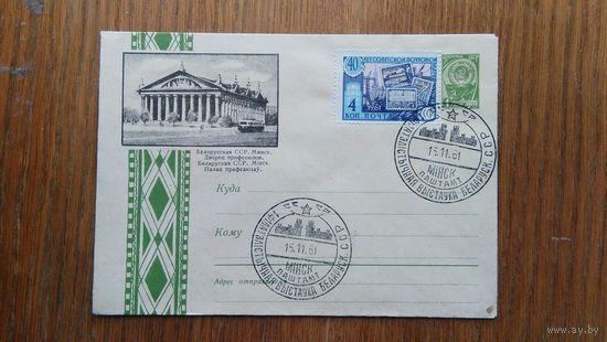 Конверт (004) БССР.1961 г.1 Филателистическая выставка Белорусской ССР