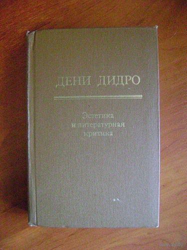 Дидро Д. Эстетика и литературная критика. 1980г.