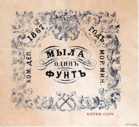 КОПИЯ: Квитанция Коммерческого департамента Морского министерства 1867 г. 1 фунт мыла
