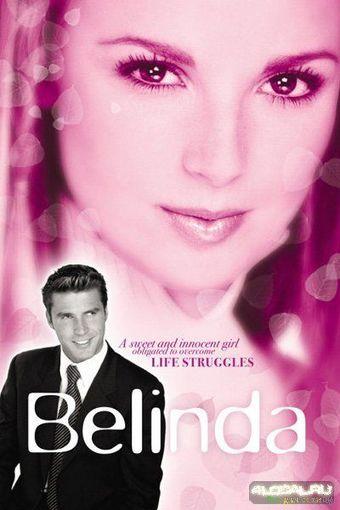 Белинда / Belinda. (Аргентина, 2004) Все 105 серий. Скриншоты внутри