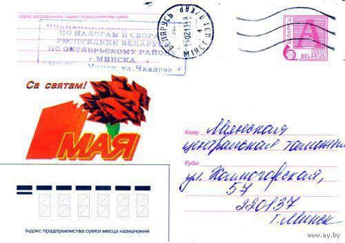 """2000. Конверт, прошедший почту """"Са святам 1 мая"""""""