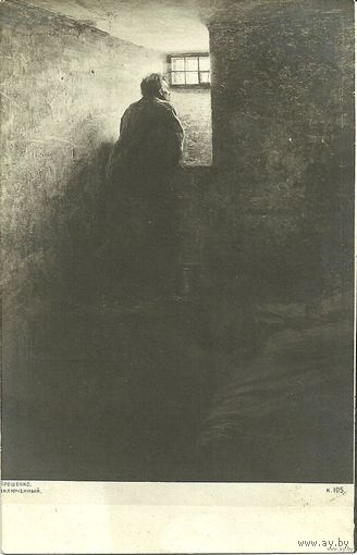 Почтовая карточка до 1917г. - Заключенный