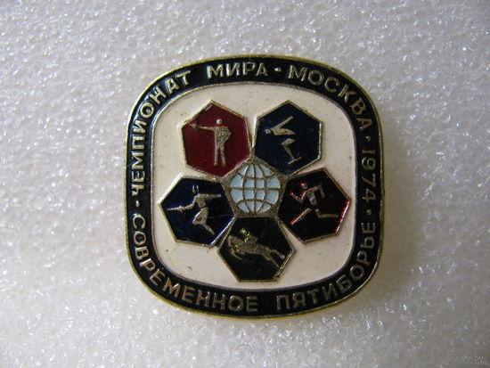 Значок. Чемпионат Мира Москва 1974 г. Современное пятиборье