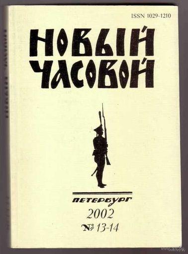 Новый Часовой. No 13-14 - 2002г. Русский военно-исторический журнал.