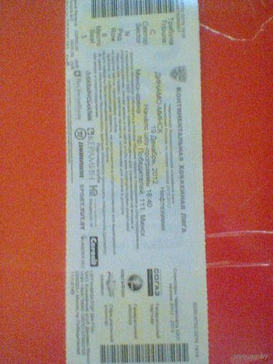 19.12.2012--Динамо Минск--Нефтехимик Нижнекамск--билет с матча КХЛ