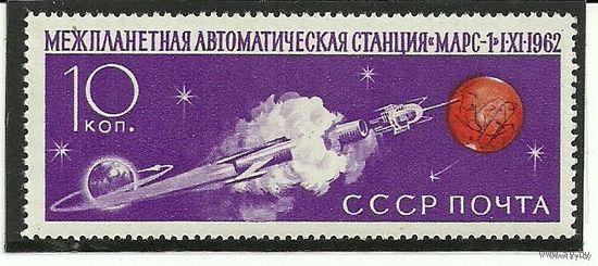 Земля-Марс. Марка негаш. 1962 космос СССР