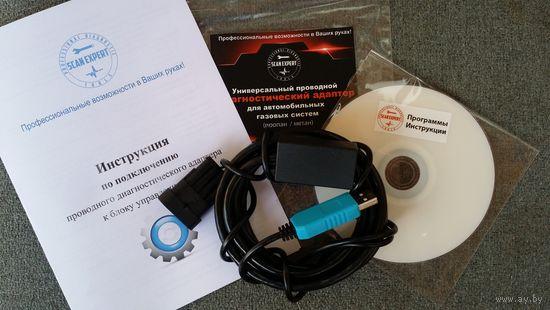 Диагностический кабель для настройки ГБО Stag, Digitronic, Tamona, BRC и др.