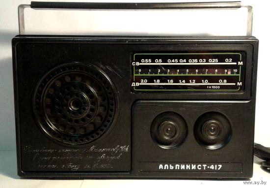"""Радиоприемник """"Альпинист-417"""",СССР"""