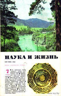 """Журнал """"Наука и жизнь"""", 1988, #7"""