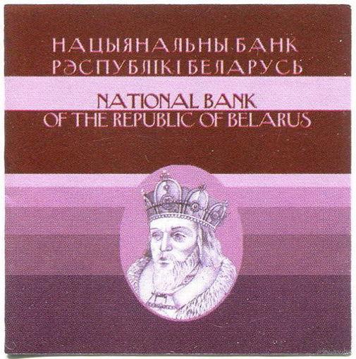"""РБ. Сертификат к монете """"Всеслав Полоцкий"""", 20 рублей 2005 (#2)"""