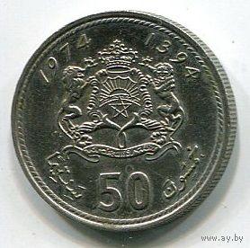 МАРОККО - 50 САНТИМ 1974