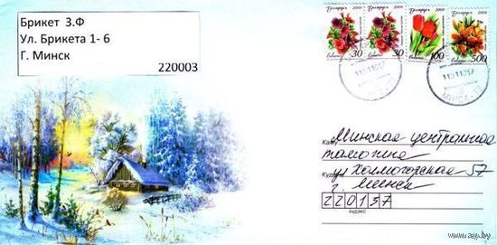 """2009. Конверт, прошедший почту """"Уютный домик в зимнем лесу"""""""