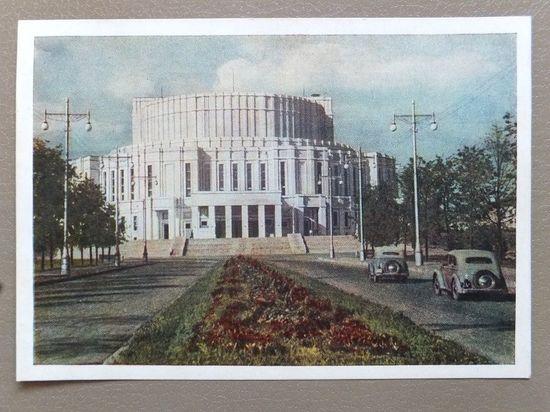 Минск  Оперный театр  1953 г
