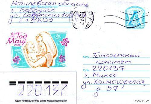 """2006. Конверт, прошедший почту """"Год мацi 2006"""""""