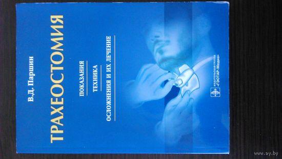 Трахеостомия. Показания, техника, осложения и их лечение