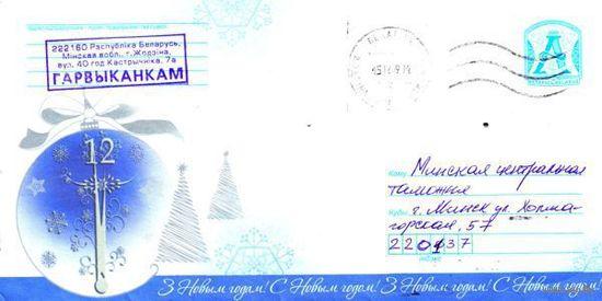 """2009. Конверт, прошедший почту """"З Новым годам!"""""""