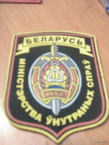 Шеврон-6