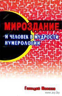 Мироздание и человек в мудрости нумерологии Моисеев Г. 2002 мягкая обложка