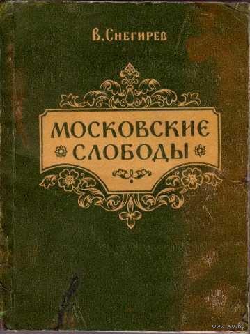 Снегирев В. Московские слободы. 1956г