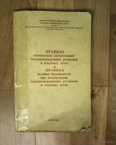 Правила техн.эксплуатации теплоиспользующих установок и тепловых сетей.Правила т\б. 1973 год