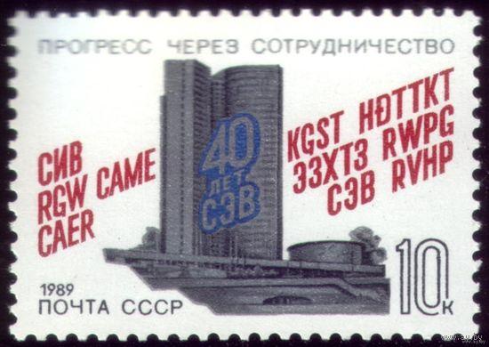 1 марка 1989 год 40 лет СЭВ