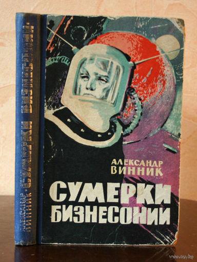 """Винник А. """"Сумерки Бизнесонии"""". Фантастические повести. 1965 г."""