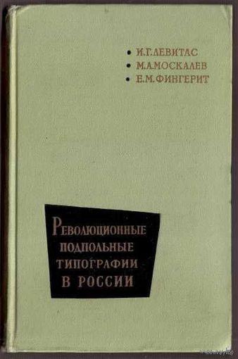 Левитас И., Амоскалев М., Фингерит Е. Революционные подпольные типографии в России. (1860-1917 гг.) 1962г.