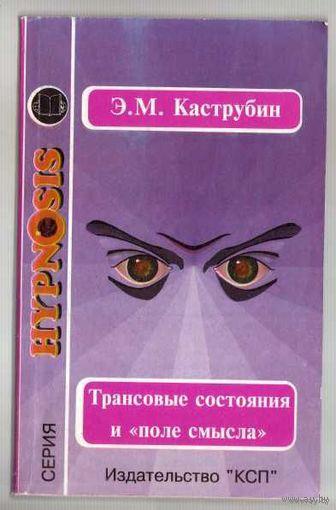Каструбин Э. Трансовые состояния и `поле смысла`. 1995г.