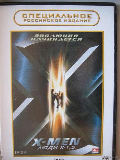 Люди Икс (X-Men) DVD-9 Серия Супербит  С.Р.И.