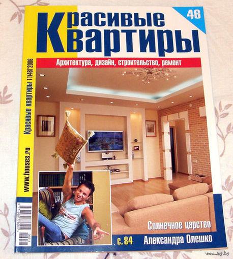 2 интерьерных журнала