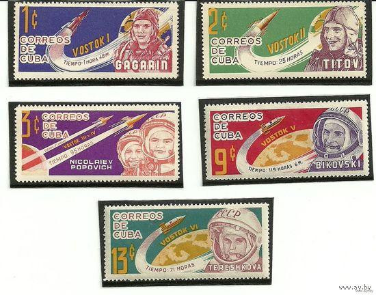 Космос. Куба. Серия 5 марок негаш. 1963