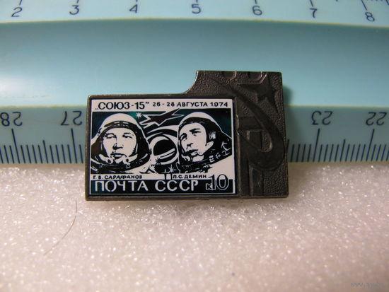 Значок. Экипаж спутника Союз-15 (Г.В.Сарафанов, Л.С.Дёмин) с керам. вставкой